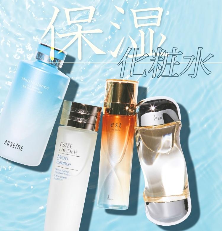 乾燥 に 効く 化粧 水