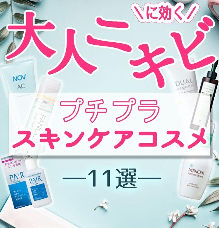 ニキビ 化粧水 おすすめ