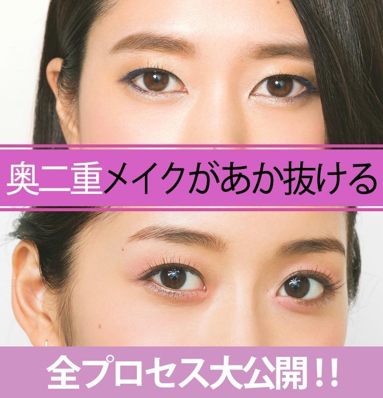 目のメイクの仕方