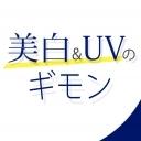 美白&UVに関する疑問50