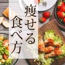 【食事で痩せるダイエット】を【森拓郎】が伝授!体脂肪が燃える食べ方はこれ!