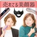 【売れてる美顔器】たるみに即感! VOCEが美容家電の優秀7品を集めました!