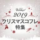 【2019年クリスマスコフレ】人気ブランド全部見せ【スウォッチ&VOCE編集者コメント付き】|ブランド一覧