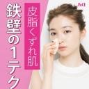 長井かおりさん提案【皮脂崩れさん】のための1テクまとめ