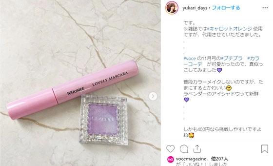 yukari_daysさんインスタ投稿
