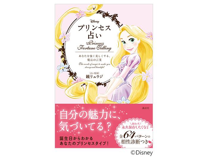 『Disney プリンセス占い あなたを強く美しくする、魔法の言葉』 占い監修:鏡リュウジ 講談社刊