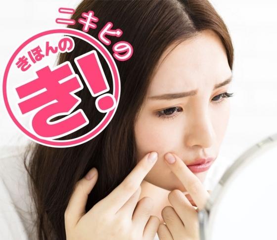 【大人ニキビ】ができやすい原因・場所・習慣【洗顔方法&直し方もチェック】