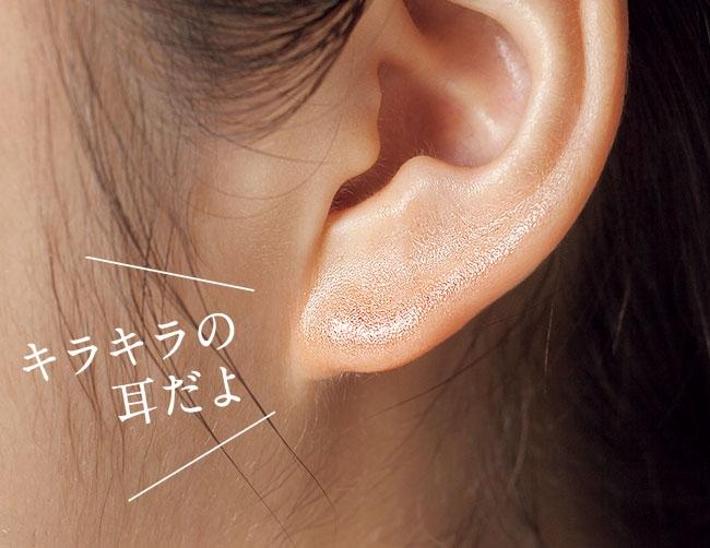 キラキラの耳だよ