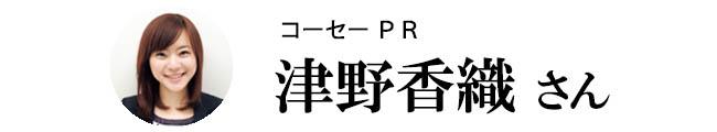 津野香織さん