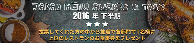 JAPAN MENU AWARDS