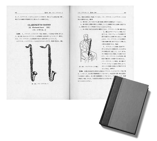 楽器図説,菅原明朗,絶版,音楽之友社,