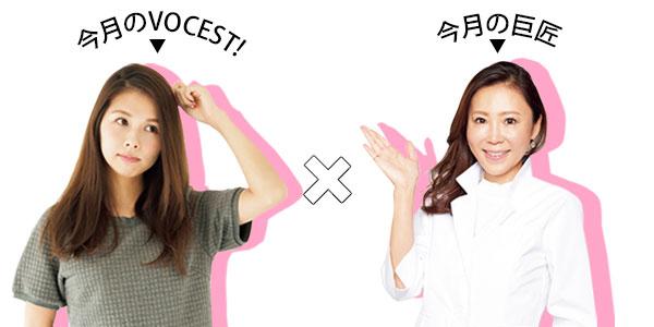 皮膚科医 髙橋栄里さん VOCEST! 145 髙野彩乃さん