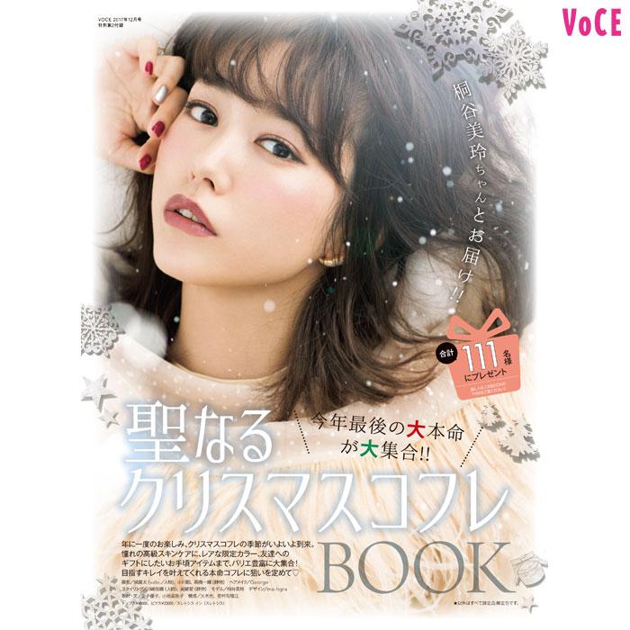 VOCE12月号,桐谷美鈴