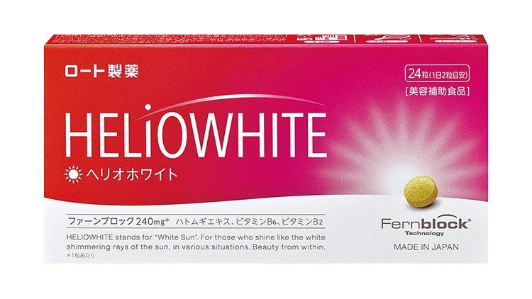 ヘリオホワイト(美容補助食品)
