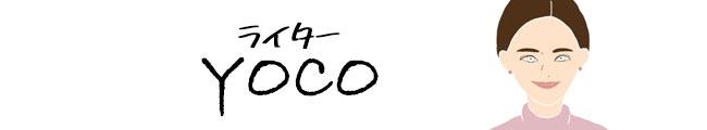 ライター・YOCO