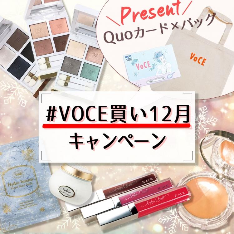 【QUOカードが当たる】12月も #VOCE買い公式インスタキャンペーン開催中!【#VOCE買い12月】