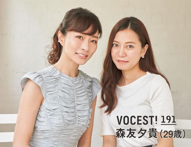 VOCEST! 191 森友夕貴(29歳)