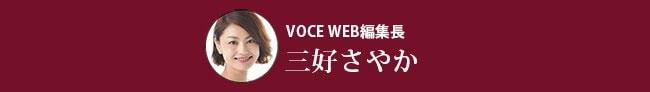 VOCE ウェブサイト編集長 三好さやか