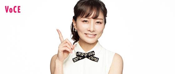 VOCE2020年4月号 石井美保