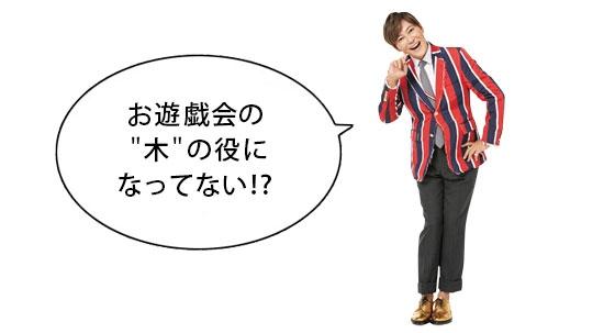 """「お遊戯会の""""木""""の役になってない!?」"""