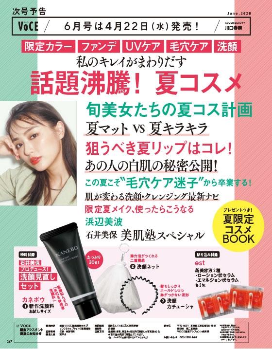 3月21日(土)発売、VOCE5月号