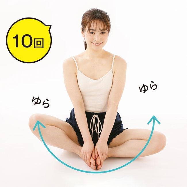 股関節を開いて座り体を左右に揺らす