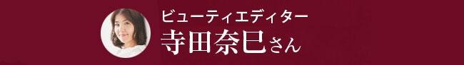 ビューティエディター 寺田奈巳