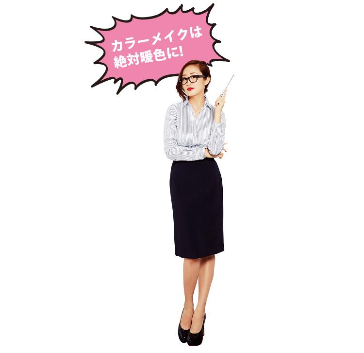 神崎恵,勘違いモテメイク,voce11月号