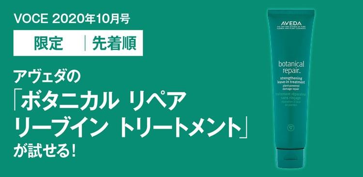 『VOCE10月号』(8/21発売)を買うと【アヴェダ】のサンプルが貰える!