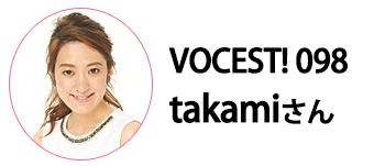 VOCEST! 098 takamiさん