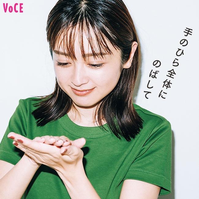 VOCE2019年11月号 安達祐実