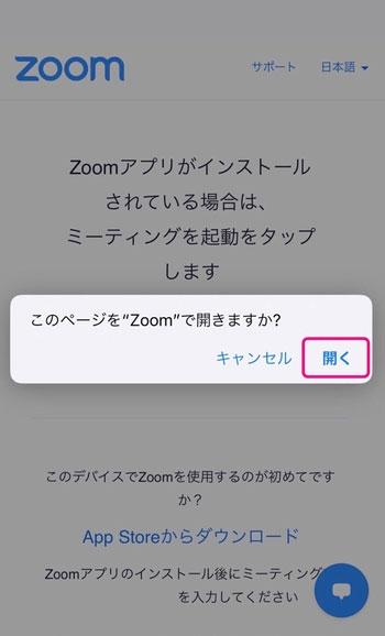 Zoomアプリを立ち上げ