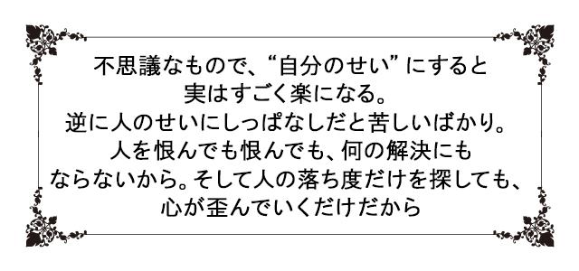 齋藤薫の美容自身/格言