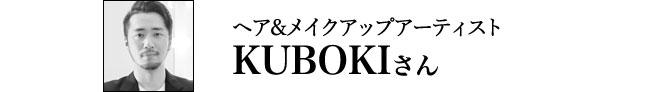 KUBOKIさん