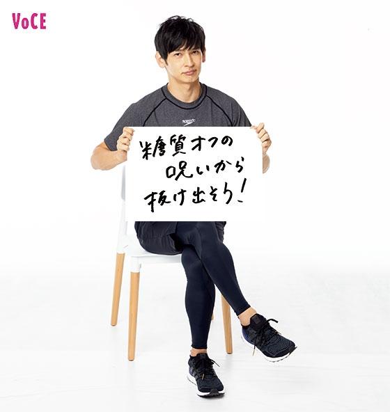 VOCE2020年2月号 森拓郎
