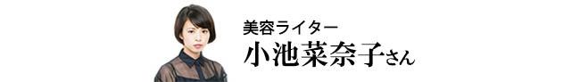 小池菜奈子さん