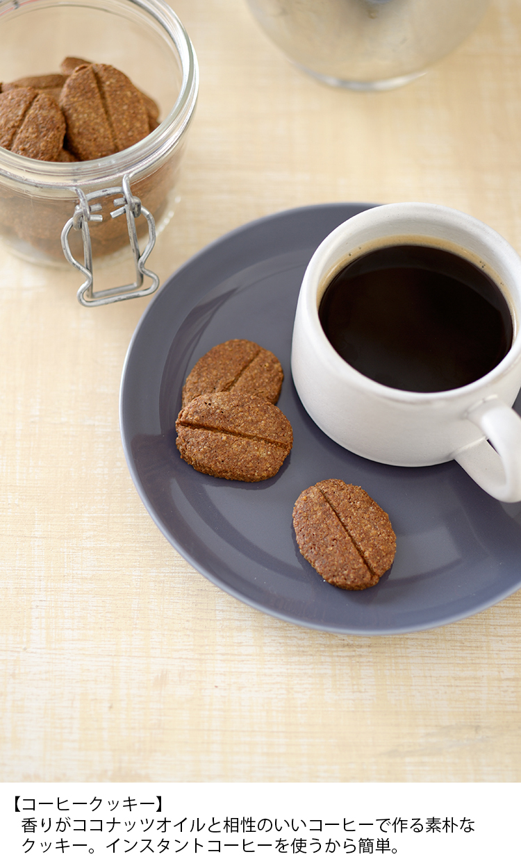 コーヒークッキー,ココナツオイルレシピ