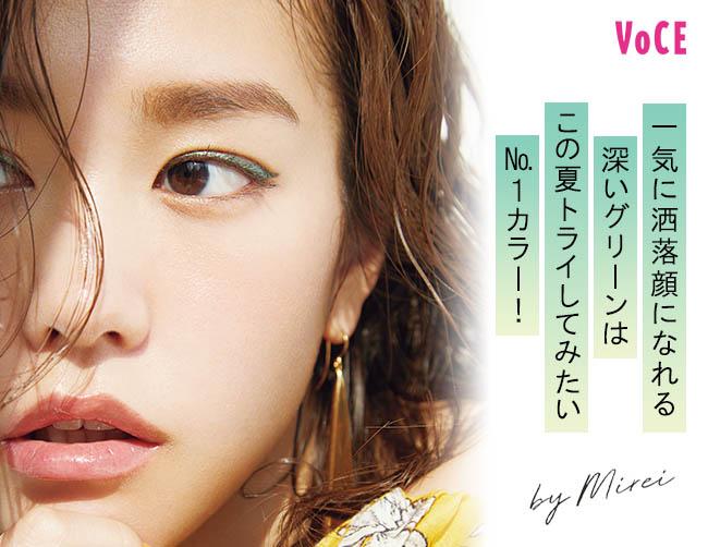 VOCE2019年6月号 桐谷美玲