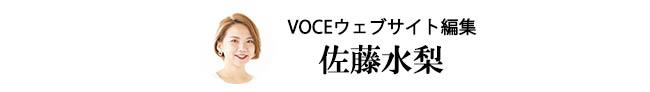 VOCEウェブサイト編集 佐藤水梨