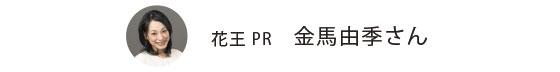 花王 PR 金馬由季さん