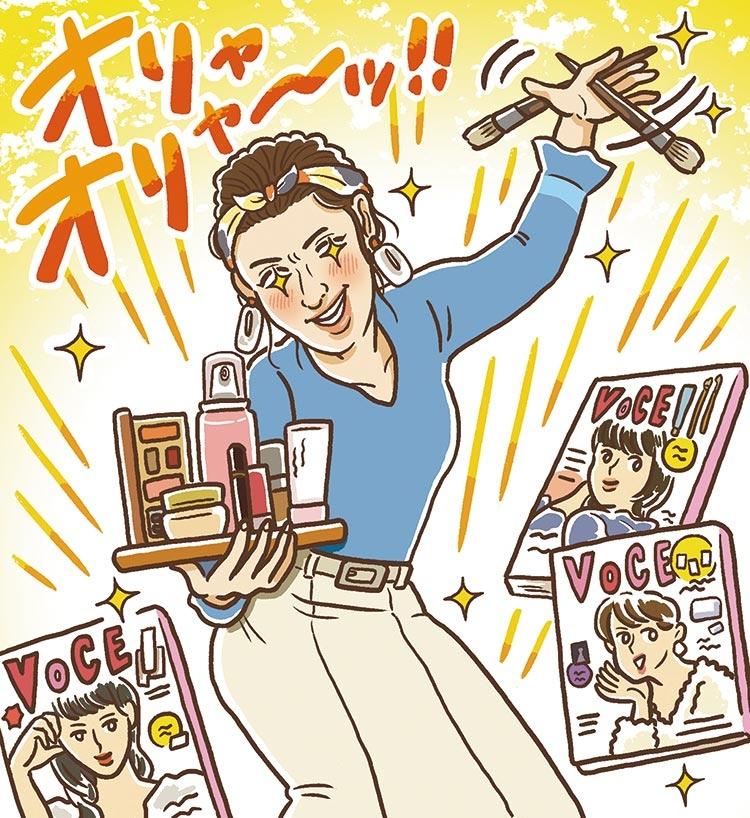 【36歳~】雑誌で大活躍! 超売れっ子ヘアメイクの現在
