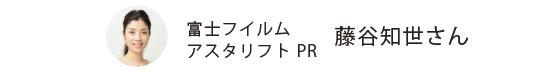 富士フイルム アスタリフト PR 藤谷知世さん