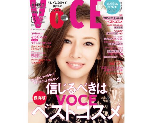 VOCE2016年8月号