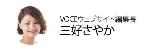 VOCEウェブサイト編集長三好さやか
