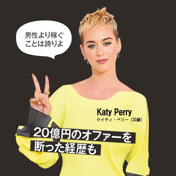 ,Katy Perry,ケイティ・ペリー