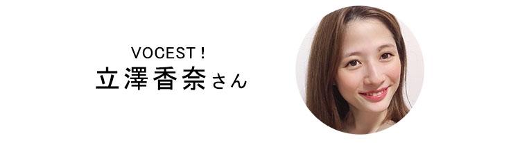 VOCEST! 立澤香奈さん