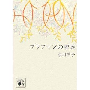 『ブラフマンの埋葬』小川洋子 ¥400/講談社