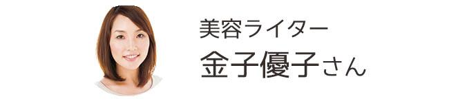 金子優子さん