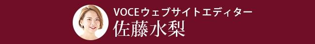 VOCEウェブサイトエディター 佐藤水梨