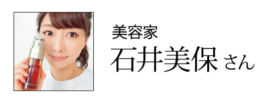 石井美穂さん